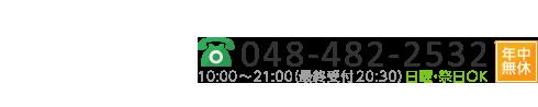 新座・朝霞にある「カイロプラクティック整体院いしかわ」 お問い合わせ