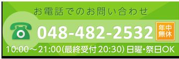 TEL:048-482-2532